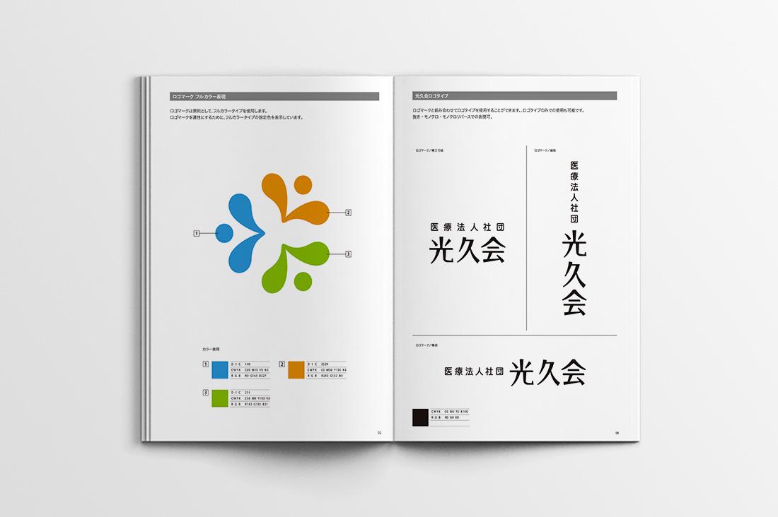 光久会 ロゴ・CIのキービジュアル