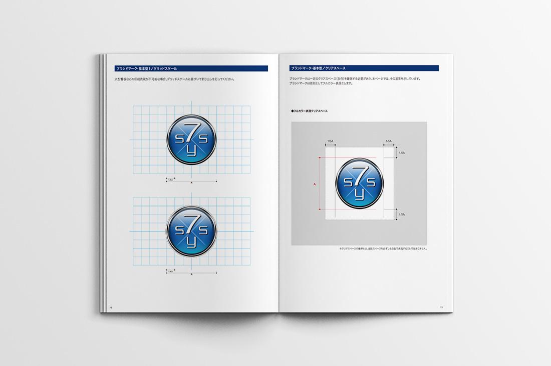 NANAシステム開発 ロゴ・CIのキービジュアル