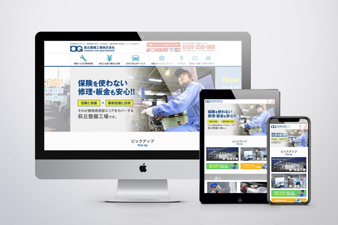 萩丘整備工場 サイトリニューアルのキービジュアル