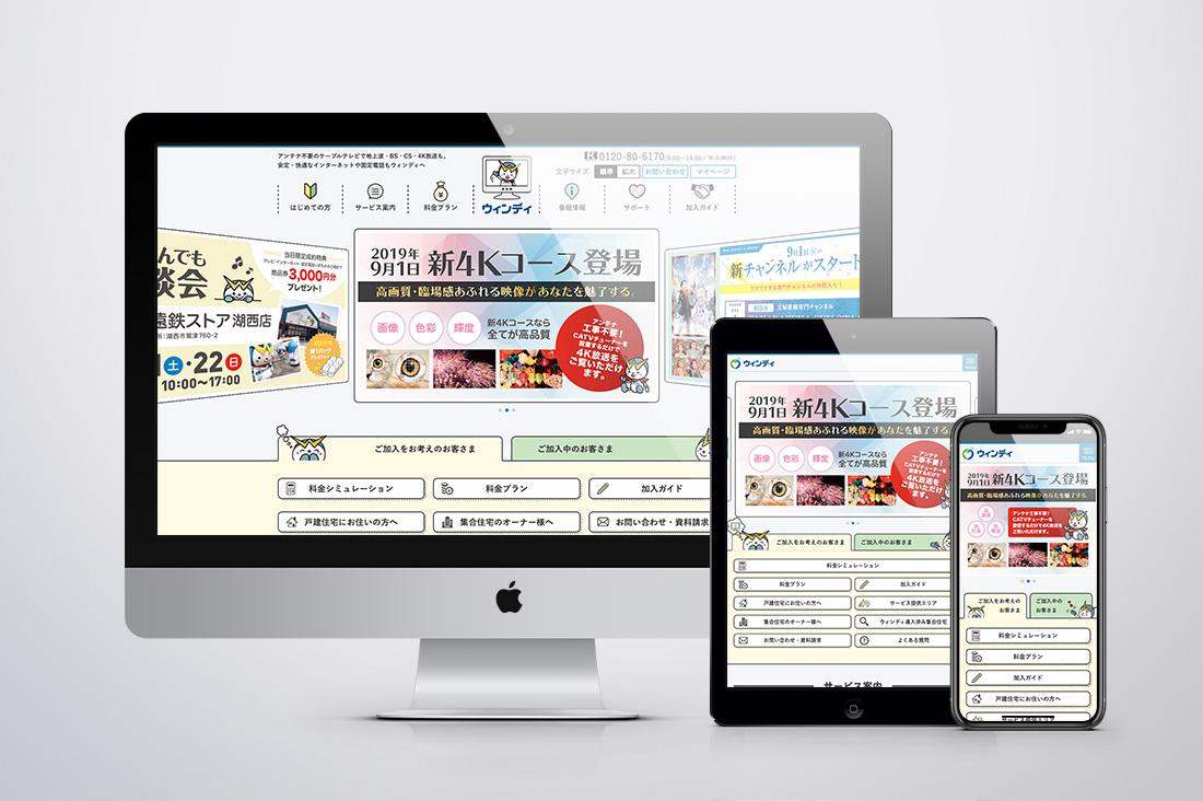 浜松ケーブルテレビ サイトリニューアルのキービジュアル