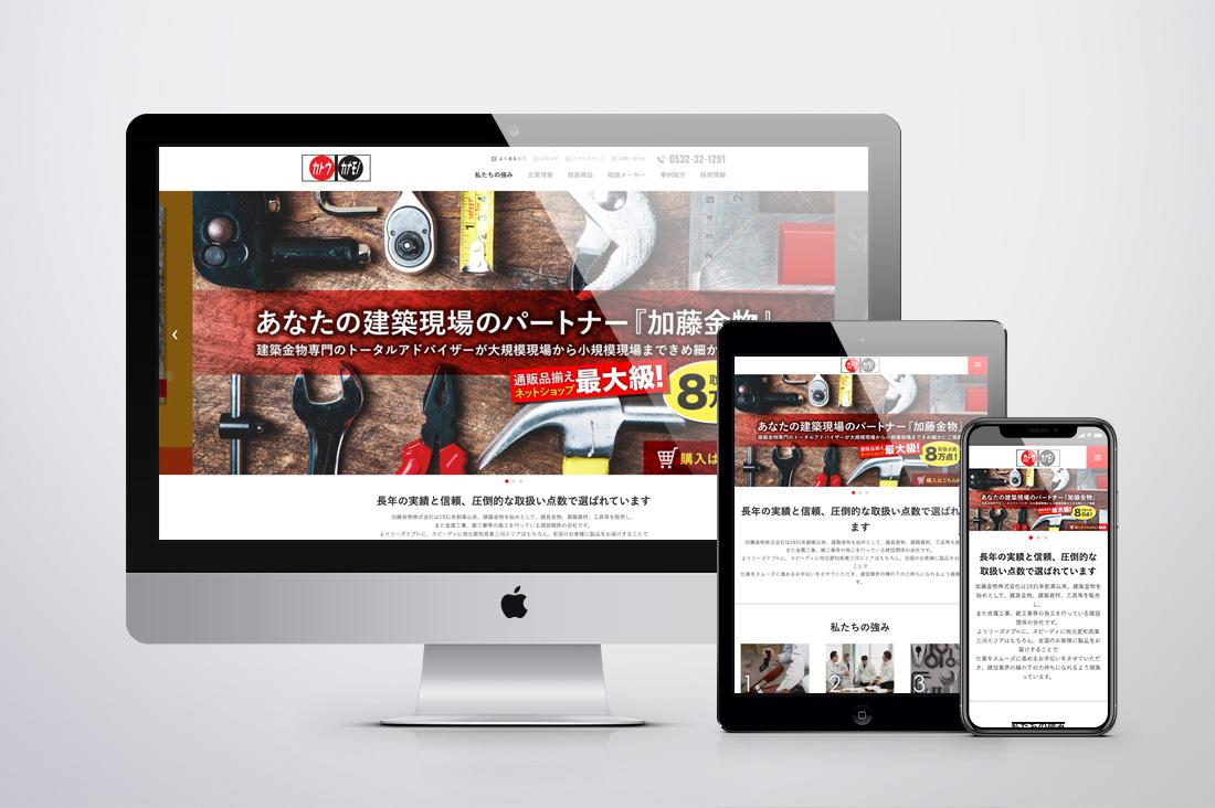 加藤金物 ウェブサイトのキービジュアル