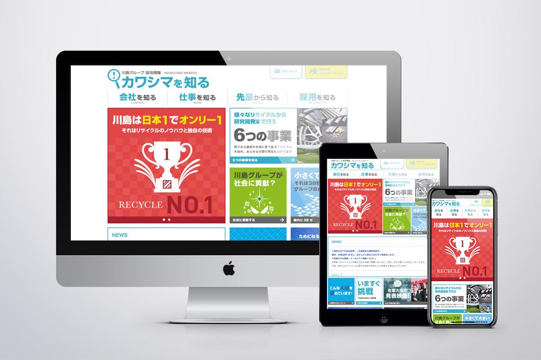 川島グループ 採用サイトのキービジュアル