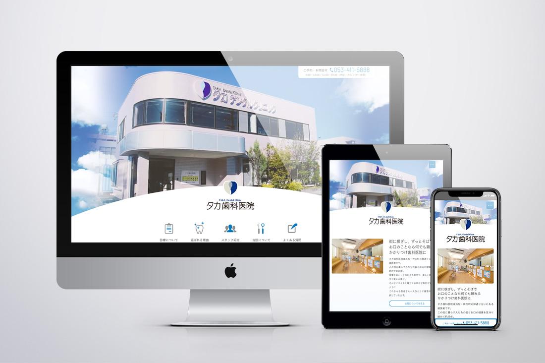 タカ歯科医院 ウェブサイトのキービジュアル