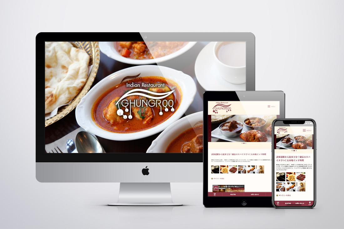 インド料理レストラン ゴングル ウェブサイトのキービジュアル