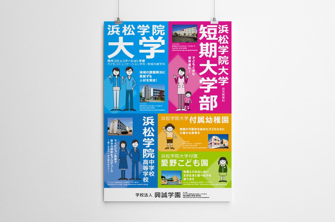 浜松学院大学 ポスターのキービジュアル
